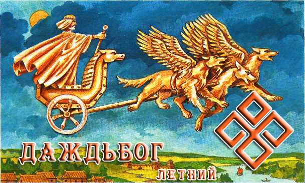 https://2img.net/h/tridevatoecarstvo.com/img/slavyanskie-bogi-dazdbog-letni.jpg