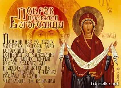 С праздником Покрова Пресвятой Богородицы 1020_e5f274d9d89beeaccb2b10bb086ab2ca