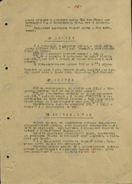Попытка взятия г. Мценск в апреле 42 3b2045c5