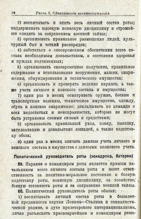 Устав Внутренней служб (УВС 37) РККА F81dc085