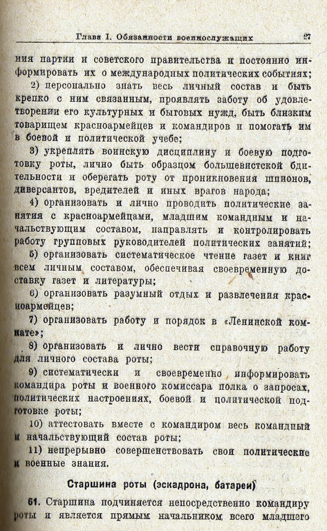 Устав Внутренней служб (УВС 37) РККА 191dc085