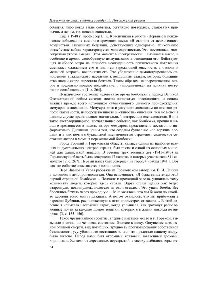 Бомбёжки в Горьком и массовое сознание Ad325e65