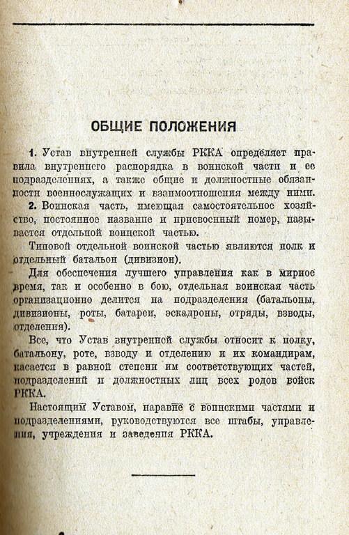 Устав Внутренней служб (УВС 37) РККА 371dc085