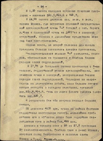 Попытка взятия г. Мценск в апреле 42 B5ef35c5