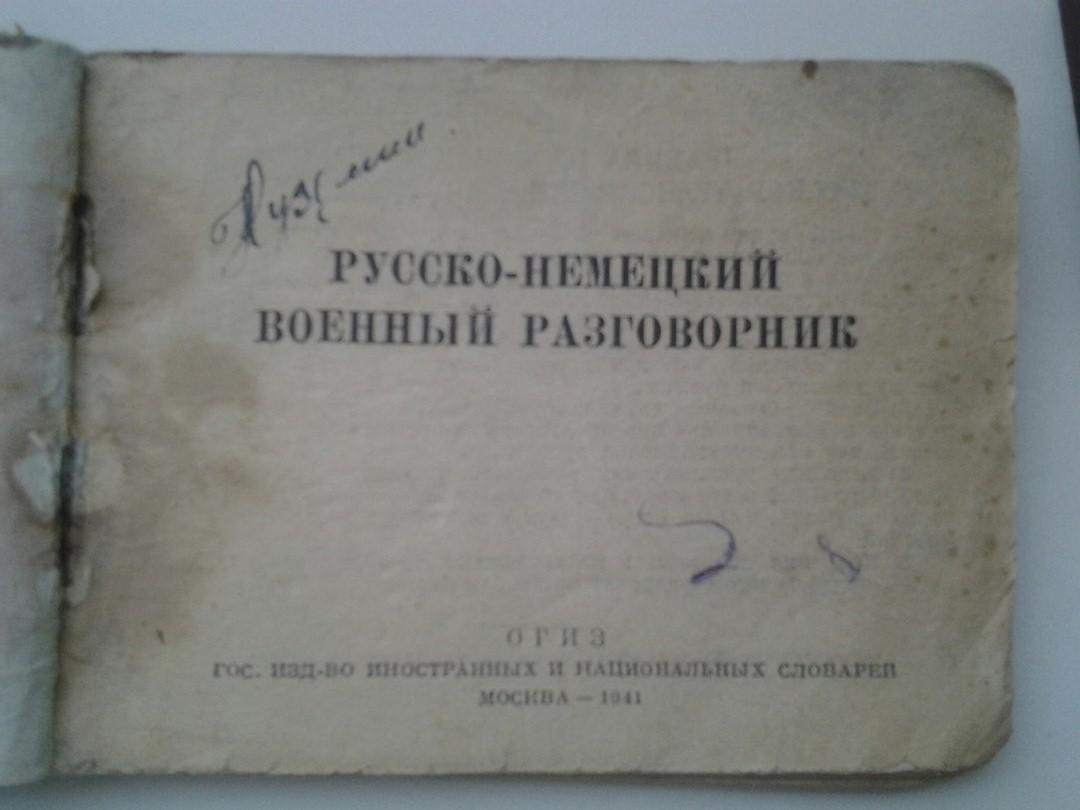 Предметы по вермахту и РККА. 2c605975