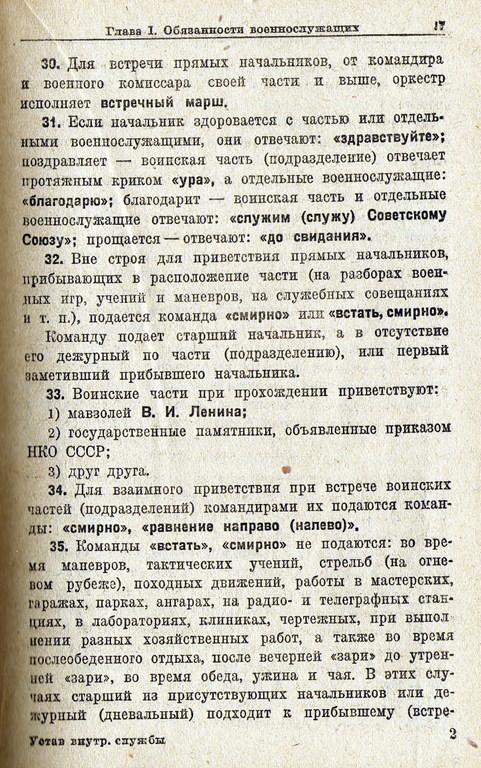 Устав Внутренней служб (УВС 37) РККА 381dc085