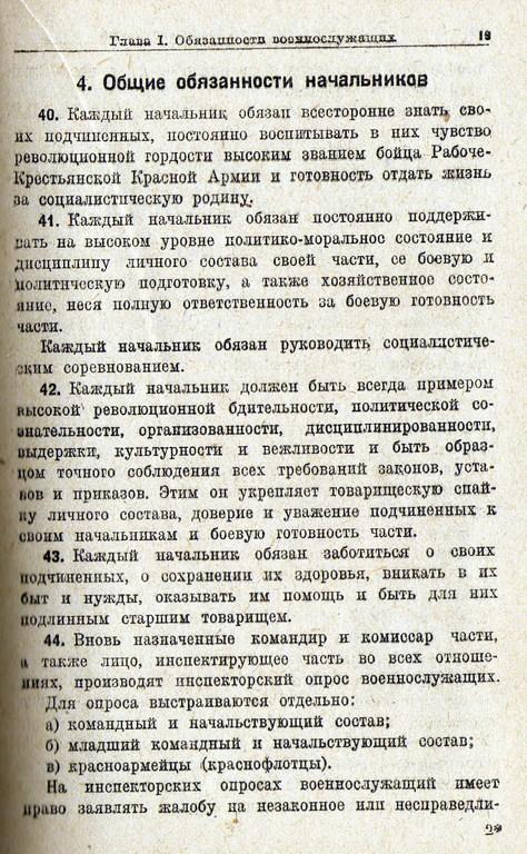 Устав Внутренней служб (УВС 37) РККА 581dc085