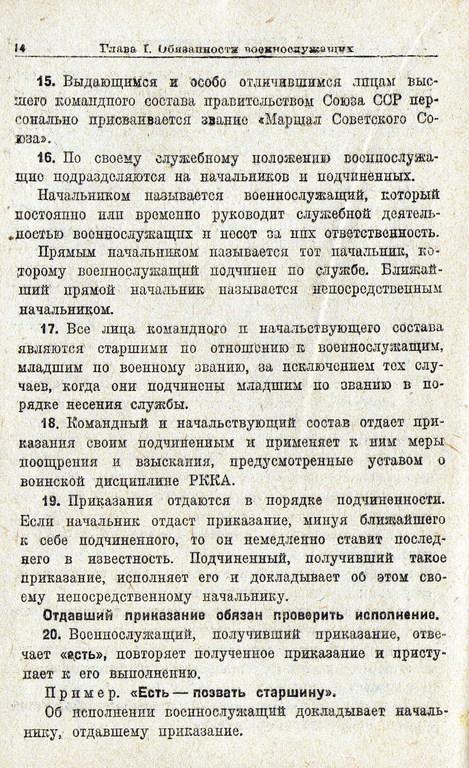 Устав Внутренней служб (УВС 37) РККА D71dc085