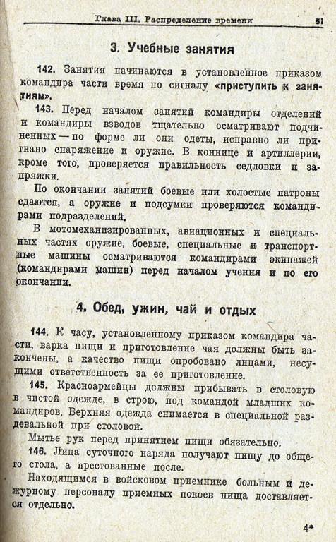 Устав Внутренней служб (УВС 37) РККА C42dc085