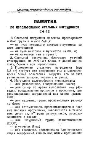 Памятка по использованию стальных нагрудников СН-42  F21c6db5