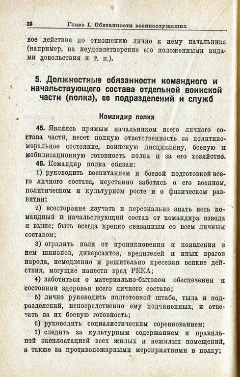 Устав Внутренней служб (УВС 37) РККА 881dc085