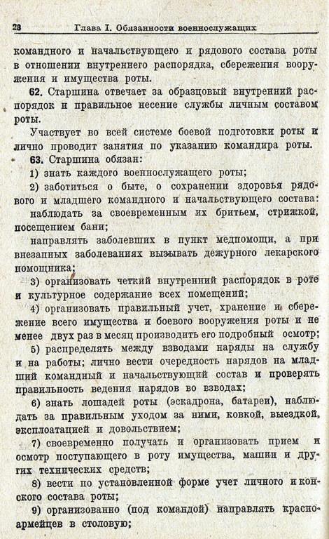 Устав Внутренней служб (УВС 37) РККА 391dc085
