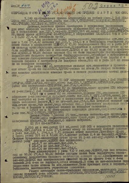 Попытка взятия г. Мценск в апреле 42 De0045c5