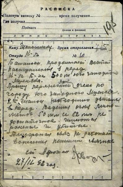 Попытка взятия г. Мценск в апреле 42 35ff35c5
