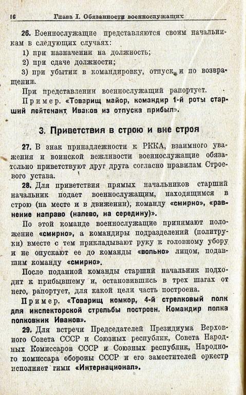 УВС 37 о приветствиях, Служу Советскому Союзу и др. спорных вопросах 889ec085