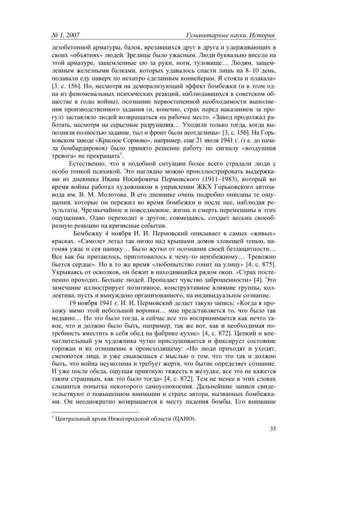Бомбёжки в Горьком и массовое сознание Cd325e65