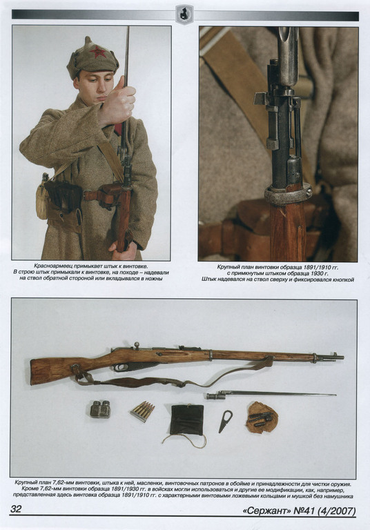 771-й стрелковый полк E61d2d65