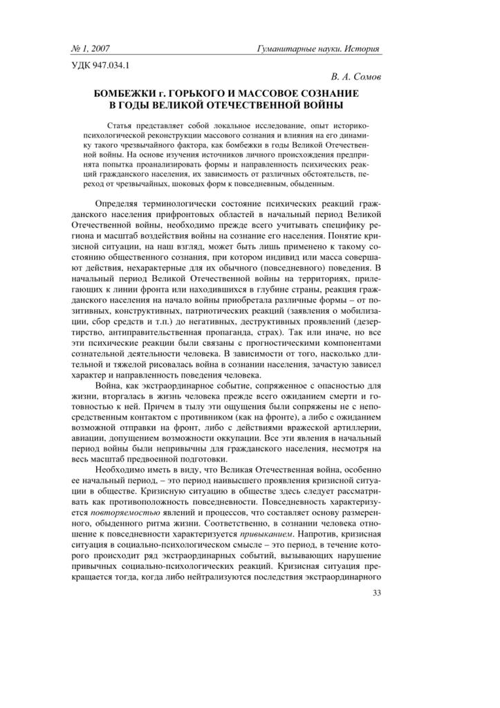 Бомбёжки в Горьком и массовое сознание 8d325e65