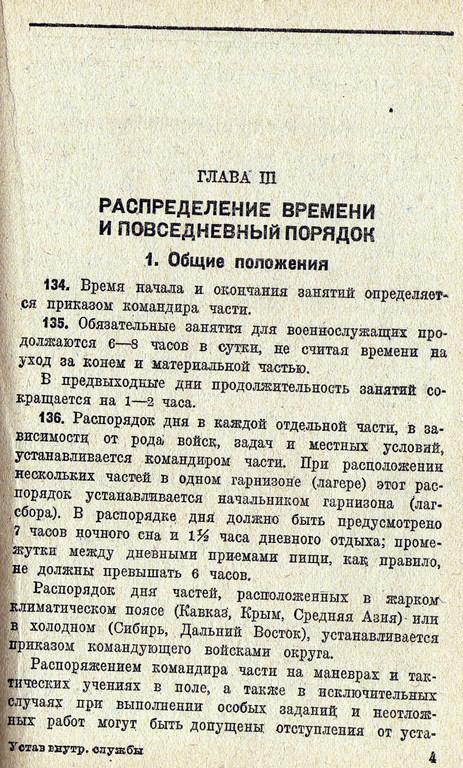 Устав Внутренней служб (УВС 37) РККА 562dc085