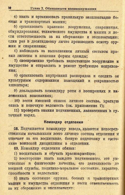 Устав Внутренней служб (УВС 37) РККА 691dc085