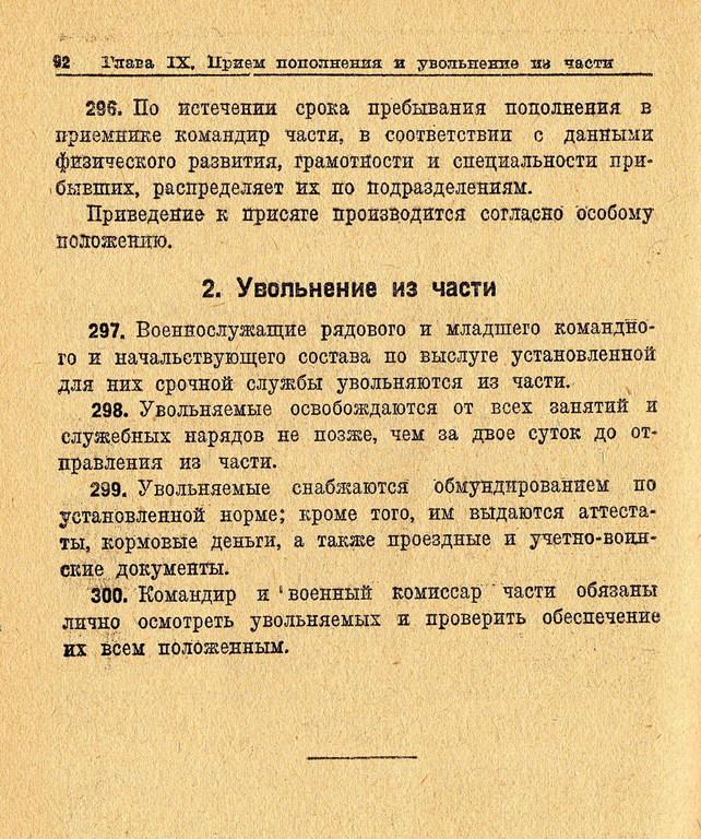 Устав Внутренней служб (УВС 37) РККА A52dc085