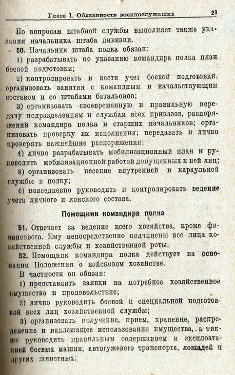 Устав Внутренней служб (УВС 37) РККА D81dc085