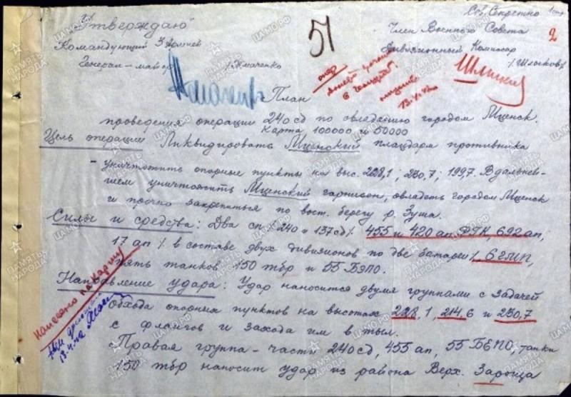 Попытка взятия г. Мценск в апреле 42 4e1045c5