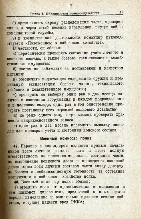 Устав Внутренней служб (УВС 37) РККА D62dc085