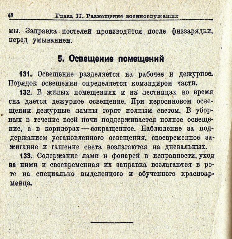 Устав Внутренней служб (УВС 37) РККА 742dc085