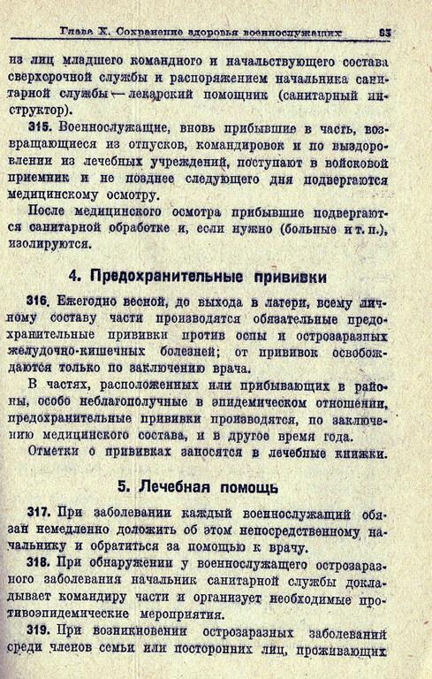 Устав Внутренней служб (УВС 37) РККА 704dc085