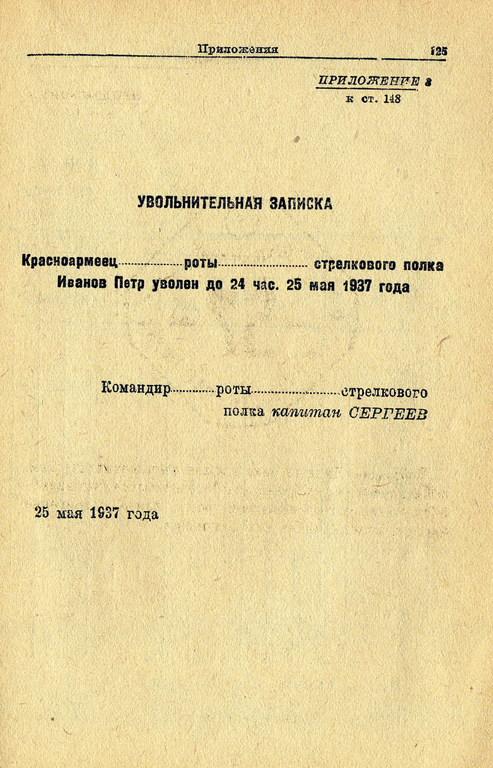 Устав Внутренней служб (УВС 37) РККА 362dc085