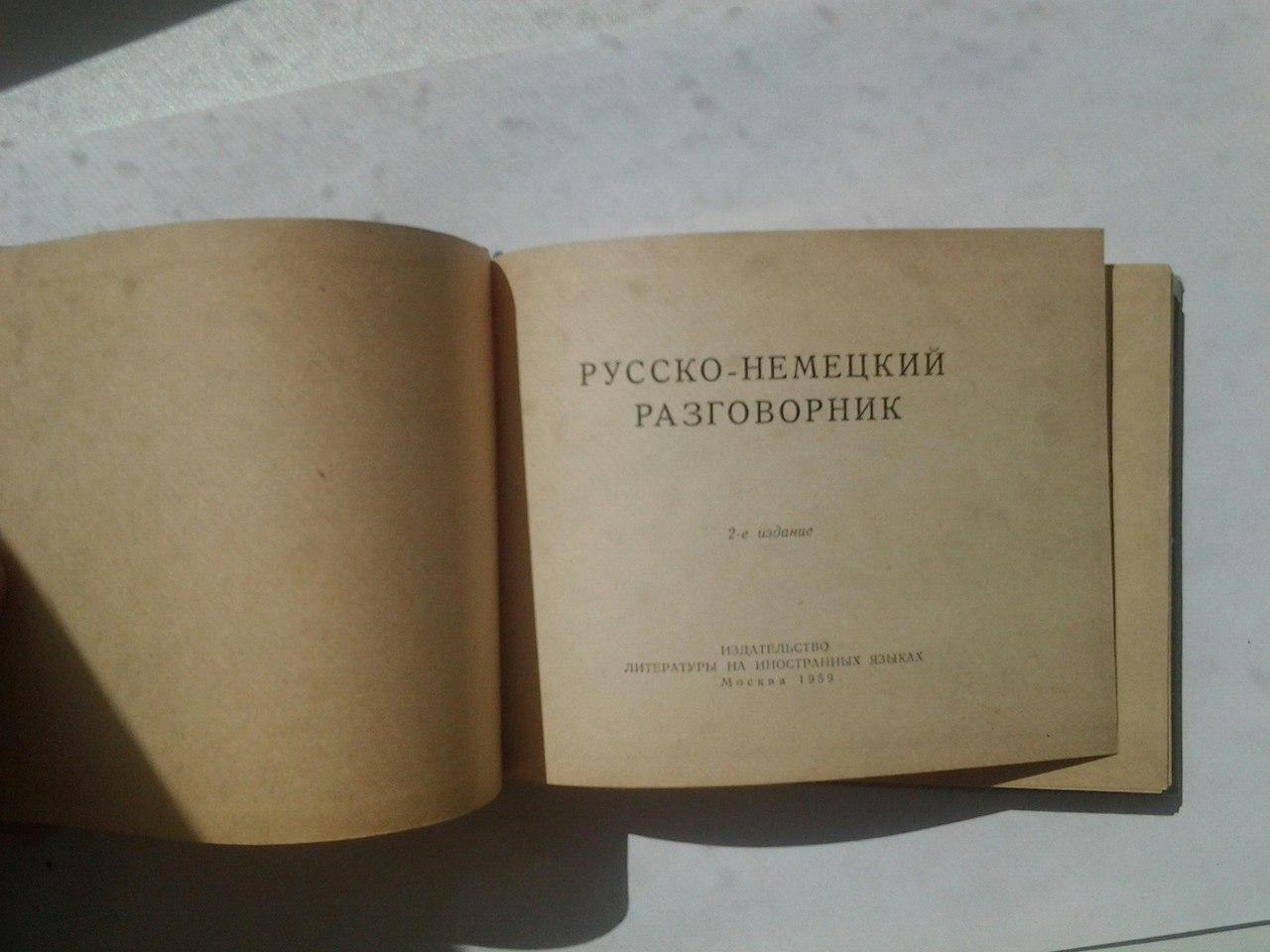 Предметы по вермахту и РККА. 29905975