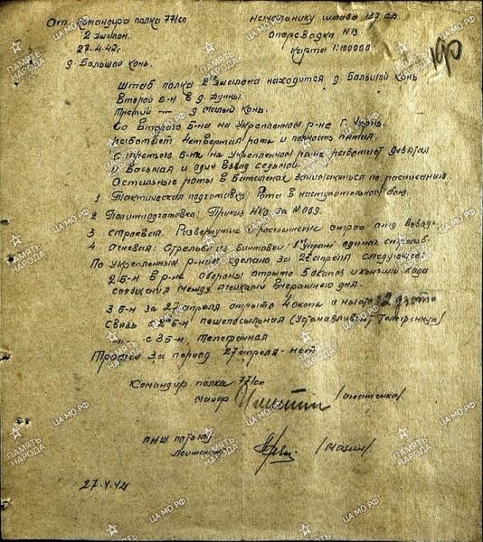 Попытка взятия г. Мценск в апреле 42 2cef35c5