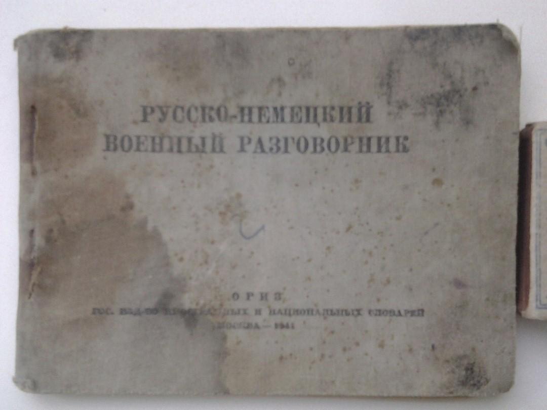Предметы по вермахту и РККА. 3c605975