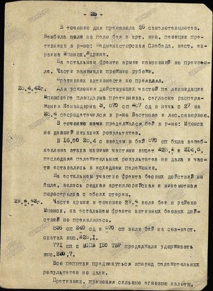 Попытка взятия г. Мценск в апреле 42 F5ef35c5