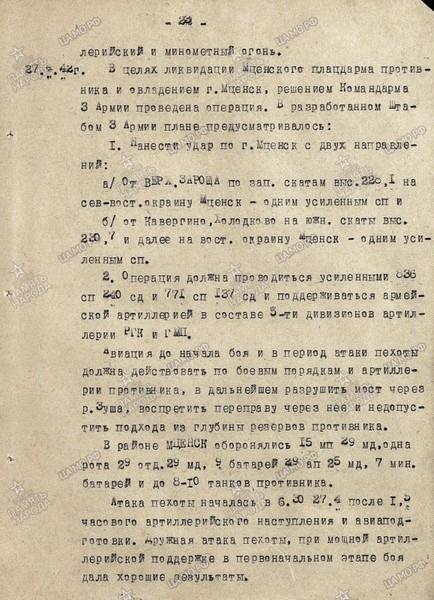 Попытка взятия г. Мценск в апреле 42 95ef35c5