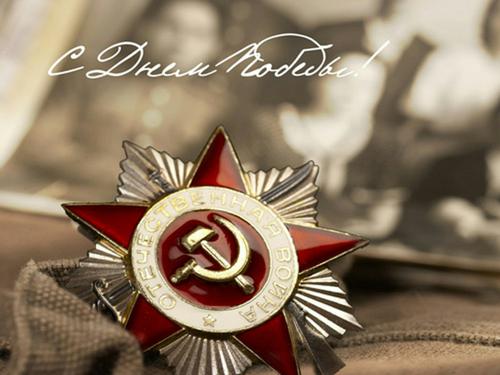75 лет Великой Победы Ab886be5