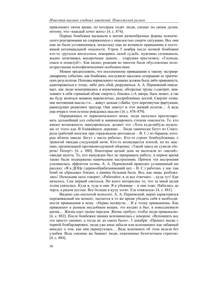 Бомбёжки в Горьком и массовое сознание Fd325e65