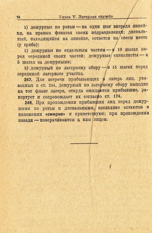 Устав Внутренней служб (УВС 37) РККА 962dc085