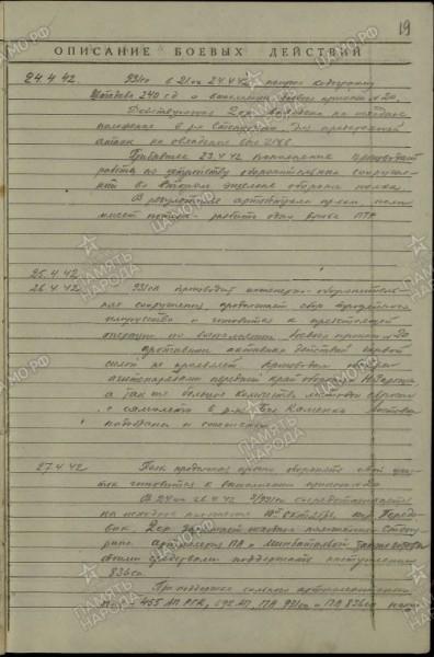 Попытка взятия г. Мценск в апреле 42 F91045c5