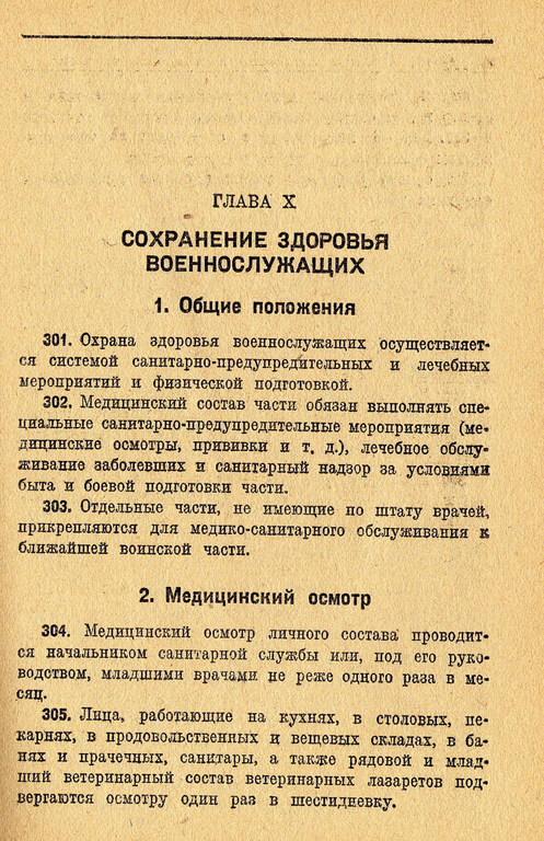 Устав Внутренней служб (УВС 37) РККА 504dc085