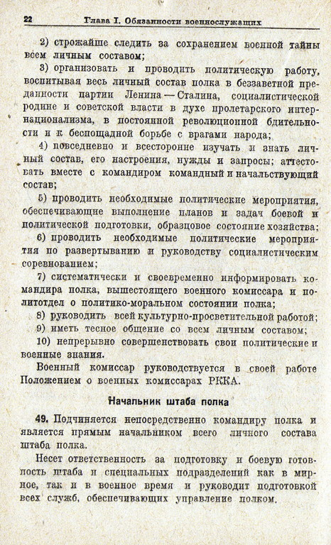 Устав Внутренней служб (УВС 37) РККА A81dc085