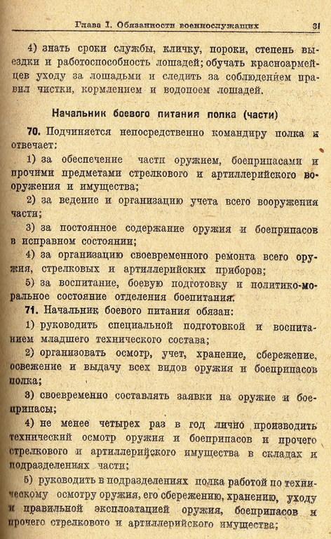 Устав Внутренней служб (УВС 37) РККА 891dc085