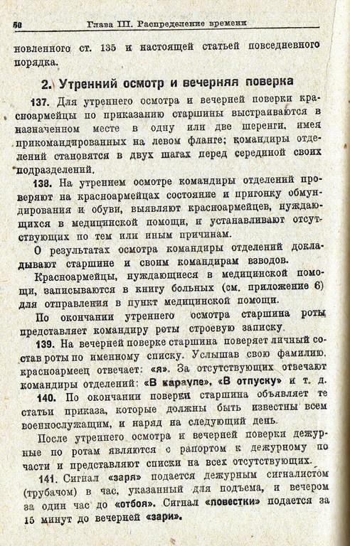 Устав Внутренней служб (УВС 37) РККА 942dc085