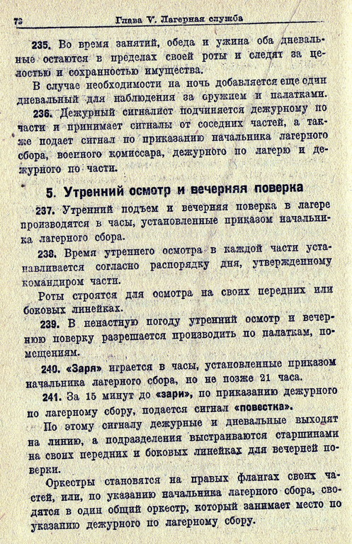 Устав Внутренней служб (УВС 37) РККА 204dc085