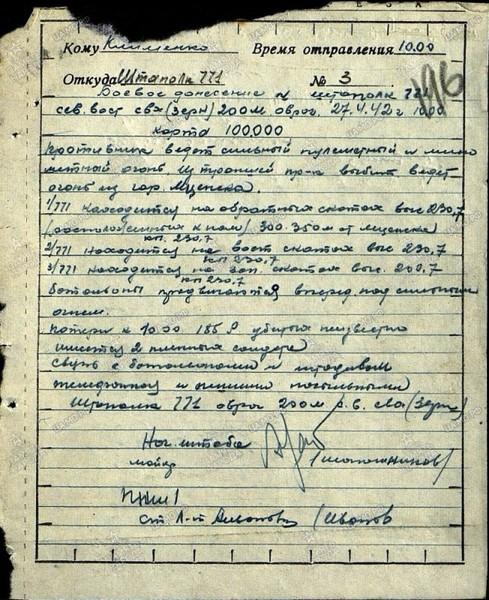 Попытка взятия г. Мценск в апреле 42 55ff35c5