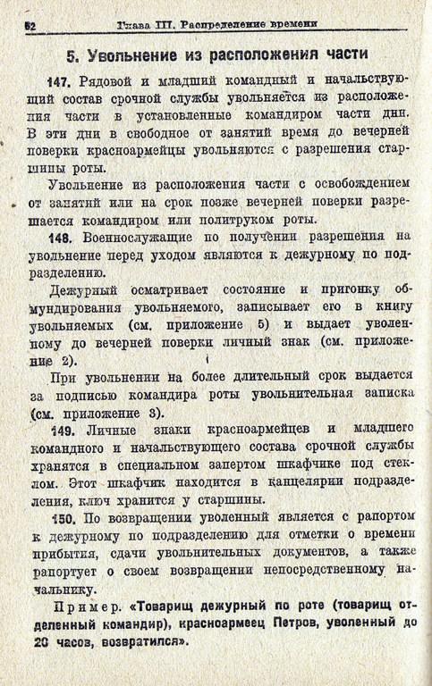 Устав Внутренней служб (УВС 37) РККА E42dc085