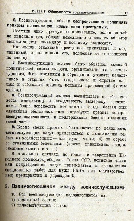 Устав Внутренней служб (УВС 37) РККА 771dc085