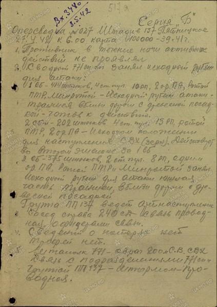Попытка взятия г. Мценск в апреле 42 0dff35c5