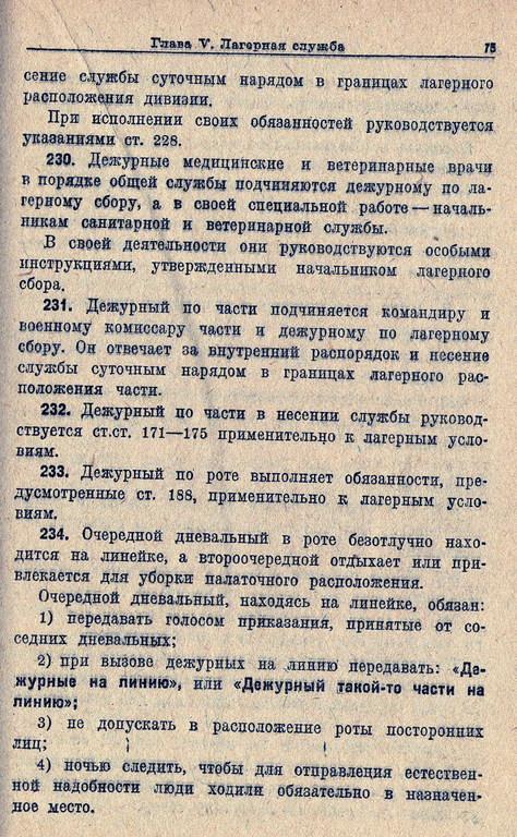 Устав Внутренней служб (УВС 37) РККА 652dc085